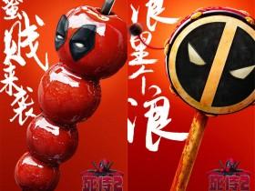 红红火火过大年 《死侍2:我爱我家》公开中国版海报