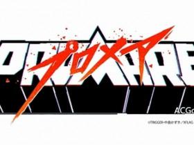 XFLAG ×Trigger 合作动画《PROMARE》 2019 年剧场上映(2019 年 5 月上映,PV 2、声优阵容公开)