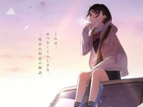长井龙雪与冈田麿里再度合作,原创剧场版动画「空の青さを知る人よ」 10 月 11 日上映