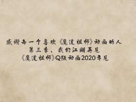 《魔道祖师》第二季今天收官,第三季明年难见,请大家冷静理智!