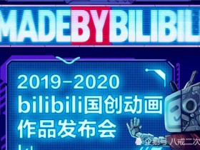 B站国创发布会,四十部国漫新内容来袭,2020年会是国漫元年吗?