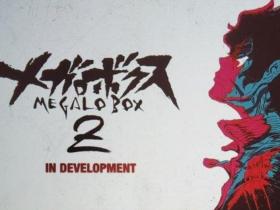 MegaloBox第二季制作中,PV给出大量情报