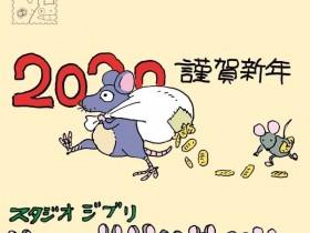 吉卜力工作室发布宫崎骏亲绘鼠年贺卡,新片正在制作中