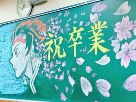 看看人家11区的黑板报,炭治郎帅气超还原,天气之子神级作品