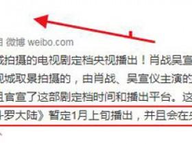 娱乐爆料:肖战,吴宣仪斗罗大陆5天后开播?真实情况并非如此