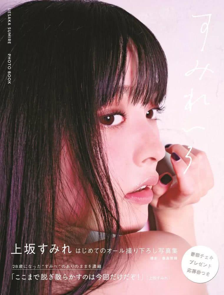 美女声优上坂堇过生日,最新写真集同时发布
